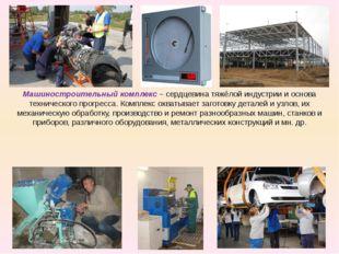 Машиностроительный комплекс – сердцевина тяжёлой индустрии и основа техническ