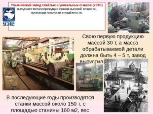 Ульяновский завод тяжёлых и уникальных станков (УЗТС) выпускает металлорежущи
