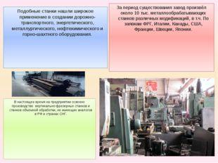 За период существования завод произвёл около 10 тыс. металлообрабатывающих ст