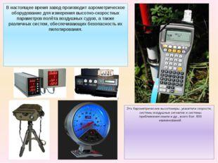 В настоящее время завод производит аэрометрическое оборудование для измерения