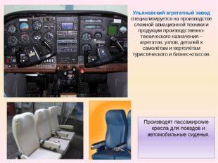 Ульяновский агрегатный завод специализируется на производстве сложной авиацио