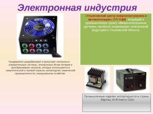 «Ульяновский центр микроэлектроники и автоматизации» (ГП УЦМ), входящий в про