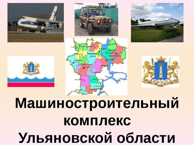 Машиностроительный комплекс Ульяновской области