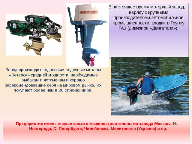Завод производит подвесные лодочные моторы «Ветерок» средней мощности, необхо...