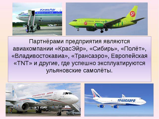 Партнёрами предприятия являются авиакомпании «КрасЭйр», «Сибирь», «Полёт», «В...