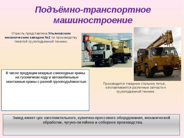 Подъёмно-транспортное машиностроение Отрасль представлена Ульяновским механич...