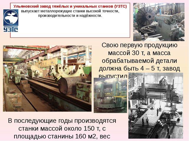 Ульяновский завод тяжёлых и уникальных станков (УЗТС) выпускает металлорежущи...