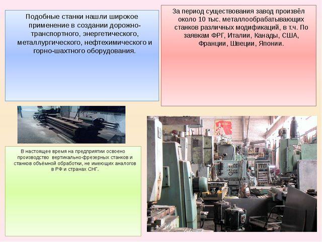 За период существования завод произвёл около 10 тыс. металлообрабатывающих ст...