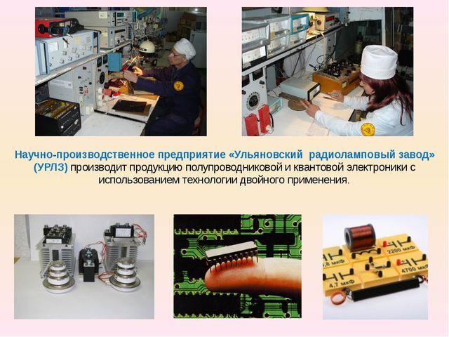 Научно-производственное предприятие «Ульяновский радиоламповый завод» (УРЛЗ)...