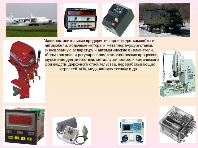 Машиностроительные предприятия производят самолёты и автомобили, лодочные мот...