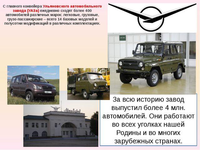 С главного конвейера Ульяновского автомобильного завода (УАЗа) ежедневно сход...