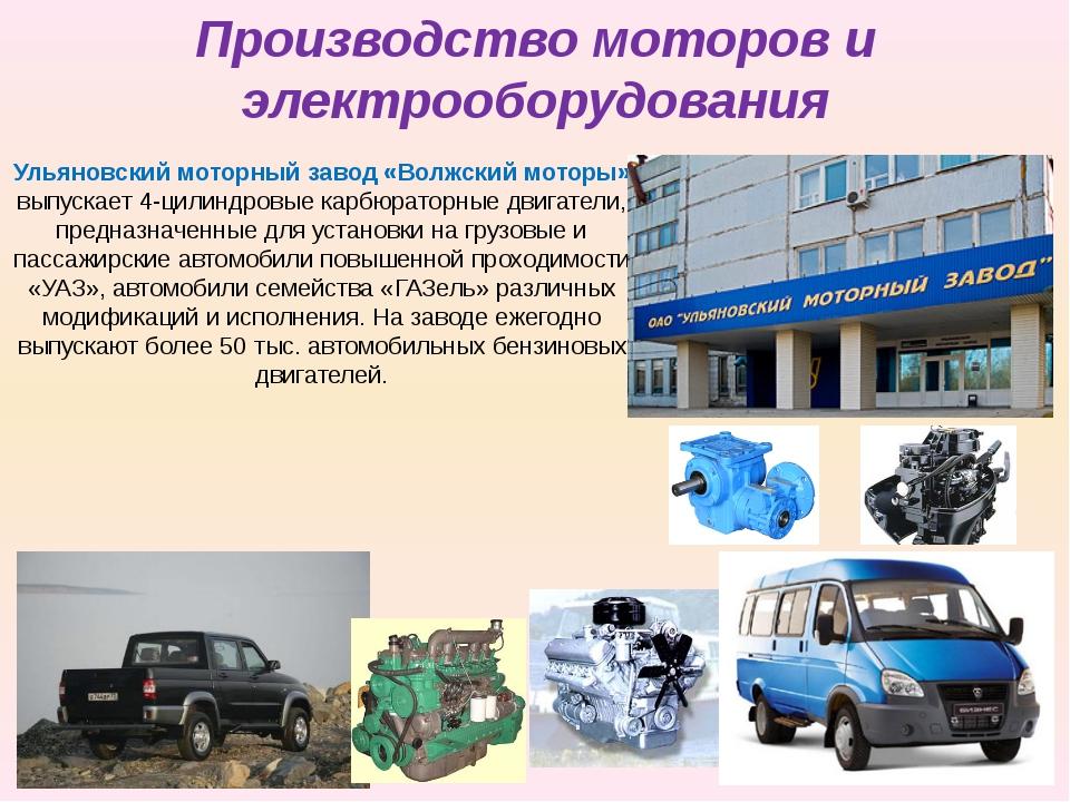 Производство моторов и электрооборудования Ульяновский моторный завод «Волжск...