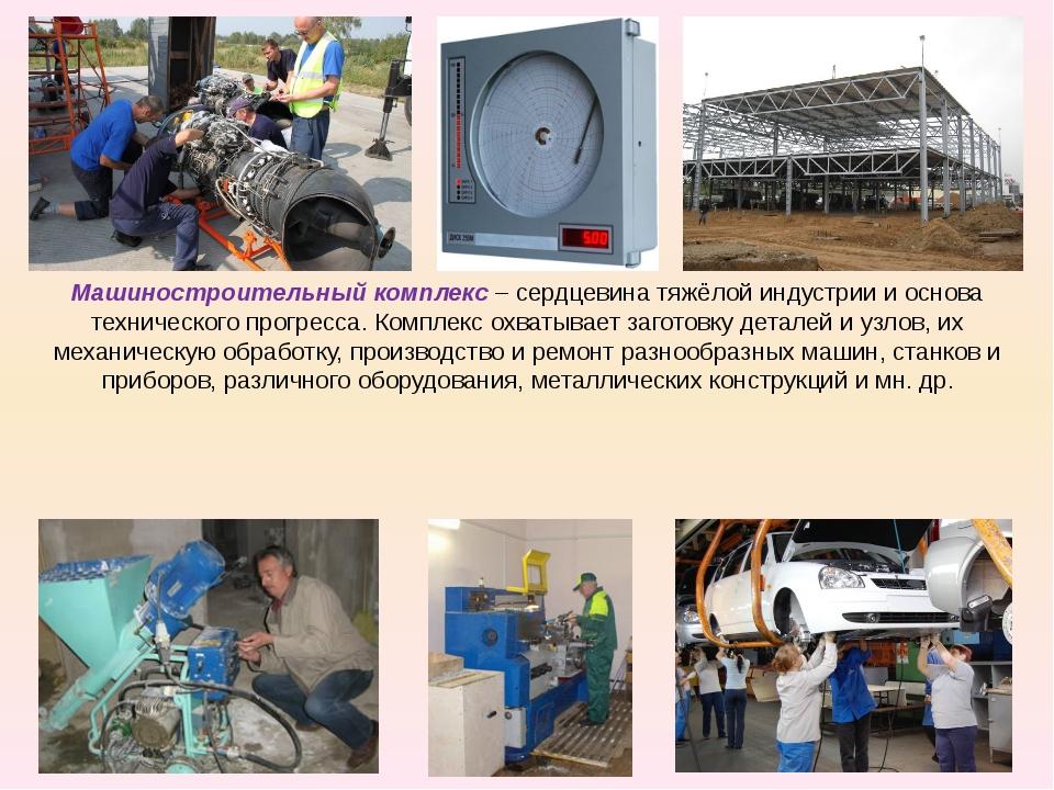 Машиностроительный комплекс – сердцевина тяжёлой индустрии и основа техническ...