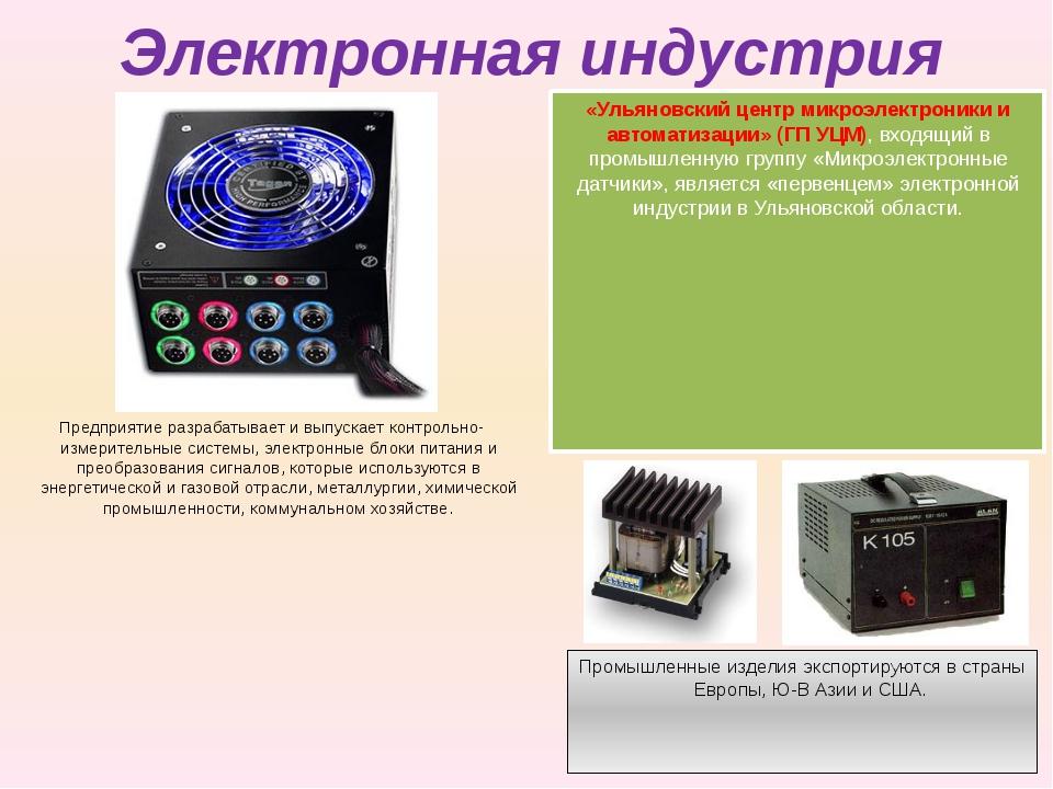 «Ульяновский центр микроэлектроники и автоматизации» (ГП УЦМ), входящий в про...