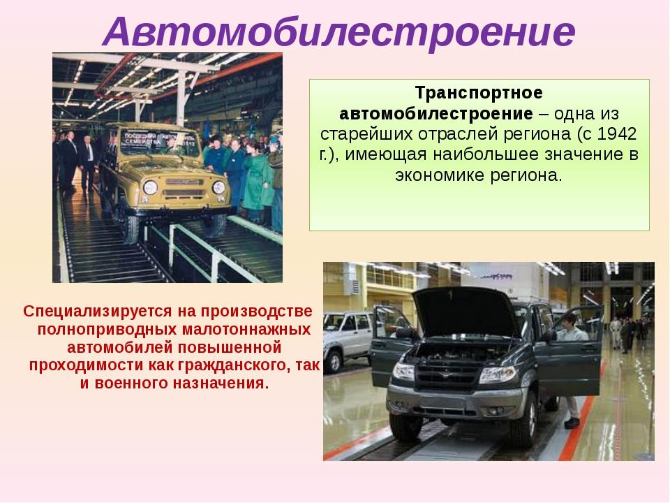 Автомобилестроение Транспортное автомобилестроение – одна из старейших отрасл...