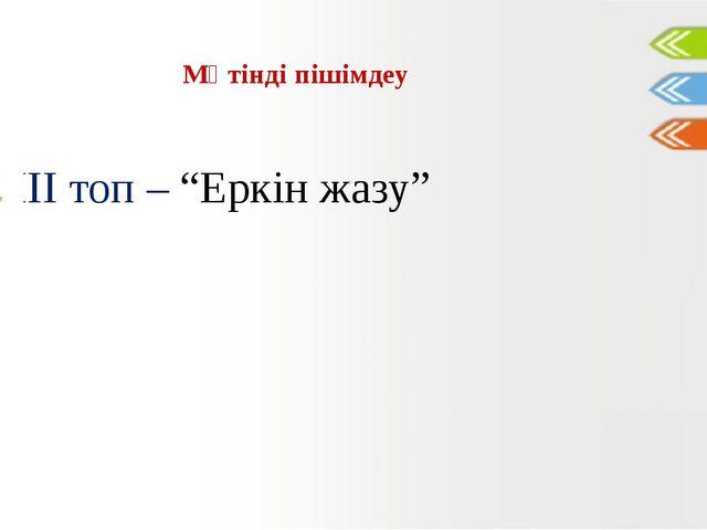 """Мәтінді пішімдеу ІІІ топ – """"Еркін жазу"""""""