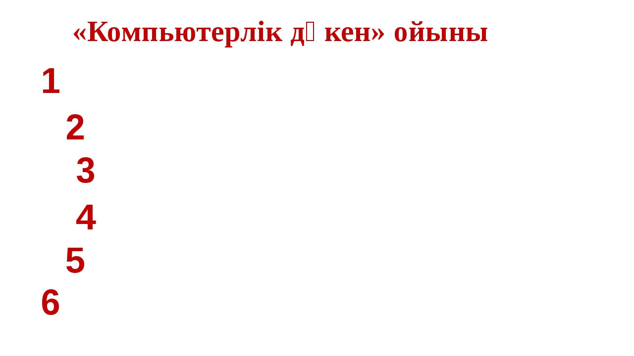 «Компьютерлік дүкен» ойыны 1 2 3 4 5 6