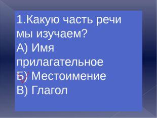 2. Глагол это ... А) самостоятельная часть речи Б) служебная часть речи В) Ме