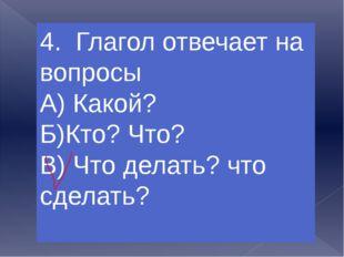 5. Глаголы в настоящем времени отвечают на вопросы А)кто?что? Б) что делает?