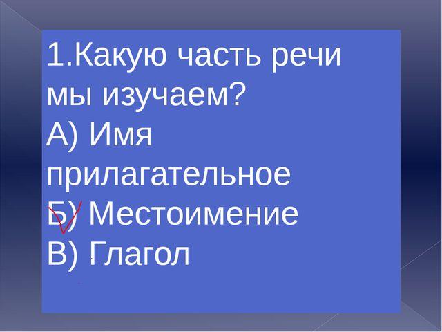 2. Глагол это ... А) самостоятельная часть речи Б) служебная часть речи В) Ме...