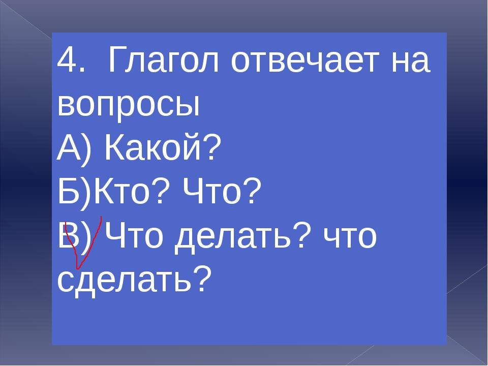 5. Глаголы в настоящем времени отвечают на вопросы А)кто?что? Б) что делает?...