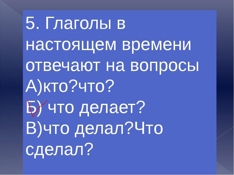 6. Глаголы в будущем времени отвечают на вопросы А) что делает? Б)что делал?...