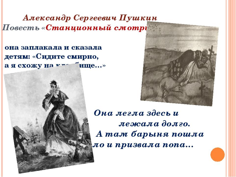 Александр Сергеевич Пушкин Повесть «Станционный смотритель» она заплакала и...