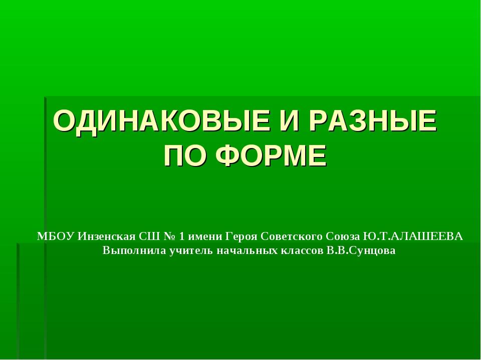 ОДИНАКОВЫЕ И РАЗНЫЕ ПО ФОРМЕ МБОУ Инзенская СШ № 1 имени Героя Советского Сою...