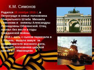 Родился 28 ноября 1915 г. в Петрограде в семье полковника Генерального Штаба