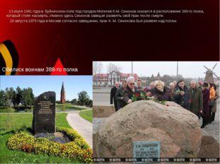 13 июля 1941 года в Буйничском поле под городом Могилев К.М. Симонов оказался