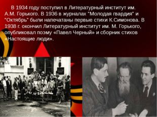 В 1934 году поступил в Литературный институт им. А.М. Горького. В 1936 в журн