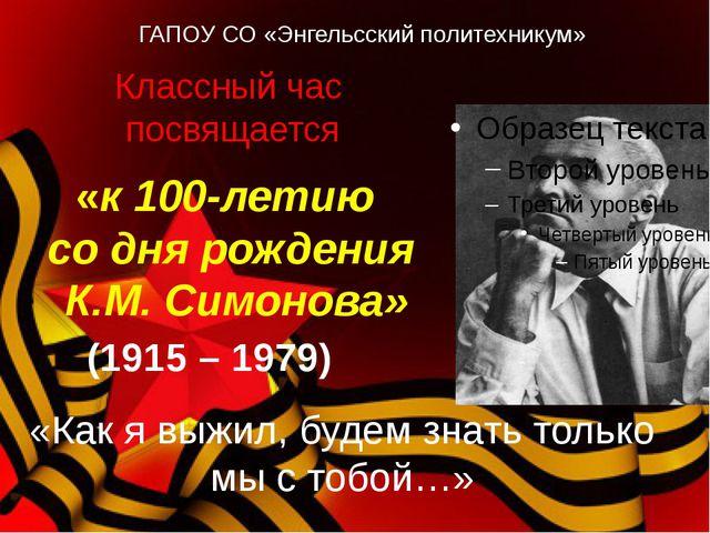 «к 100-летию со дня рождения К.М. Симонова» (1915 – 1979) Классный час посвя...