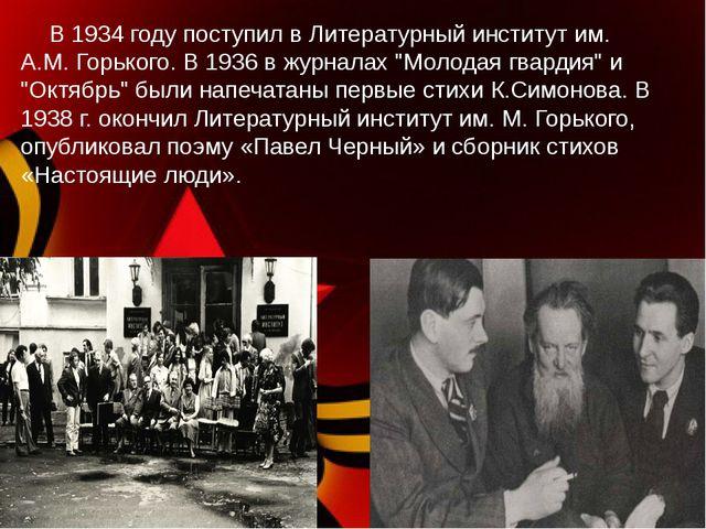 В 1934 году поступил в Литературный институт им. А.М. Горького. В 1936 в журн...