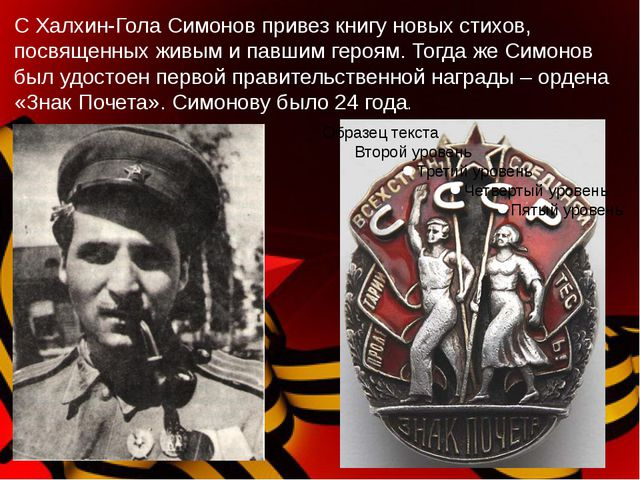 С Халхин-Гола Симонов привез книгу новых стихов, посвященных живым и павшим г...