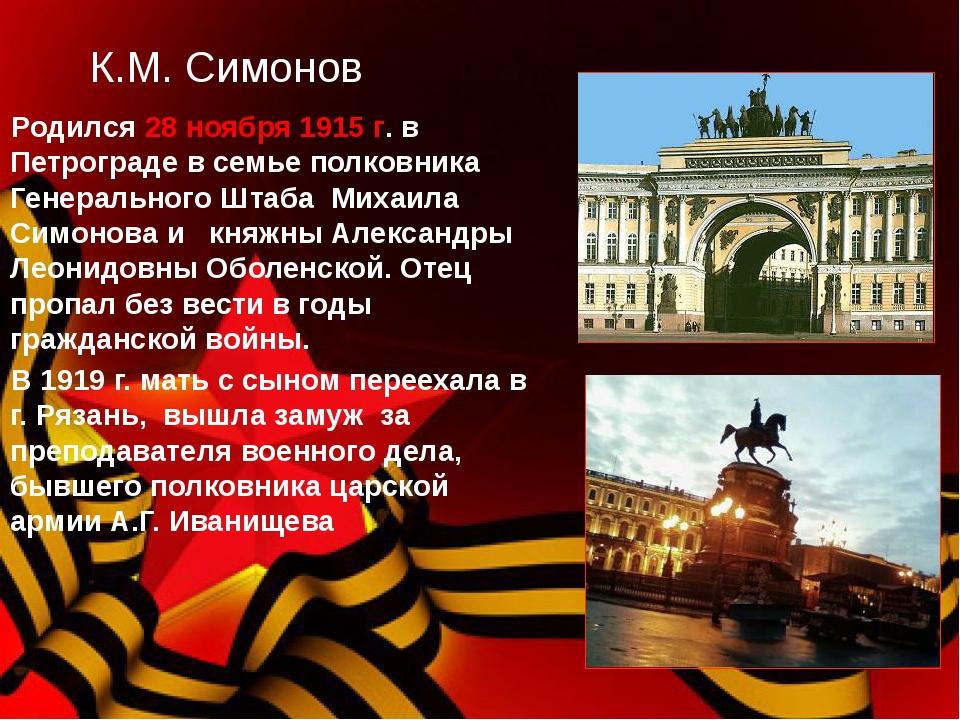 Родился 28 ноября 1915 г. в Петрограде в семье полковника Генерального Штаба...