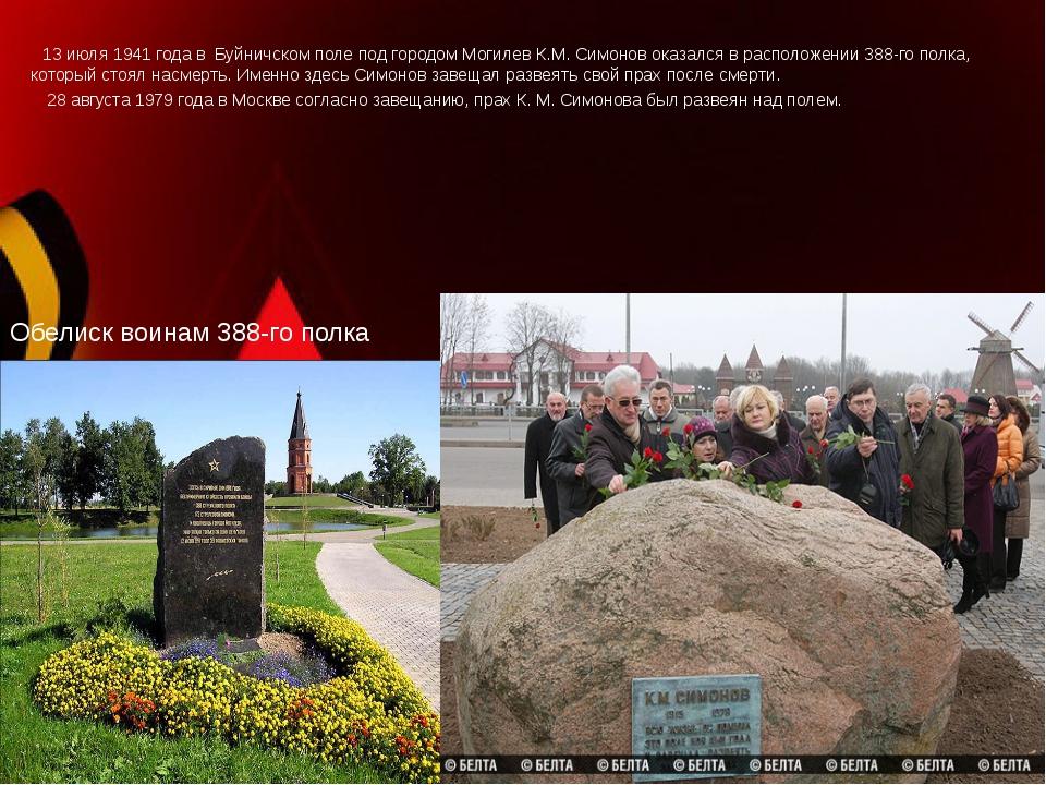 13 июля 1941 года в Буйничском поле под городом Могилев К.М. Симонов оказался...
