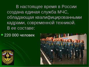 В настоящее время в России создана единая служба МЧС, обладающая квалифициро