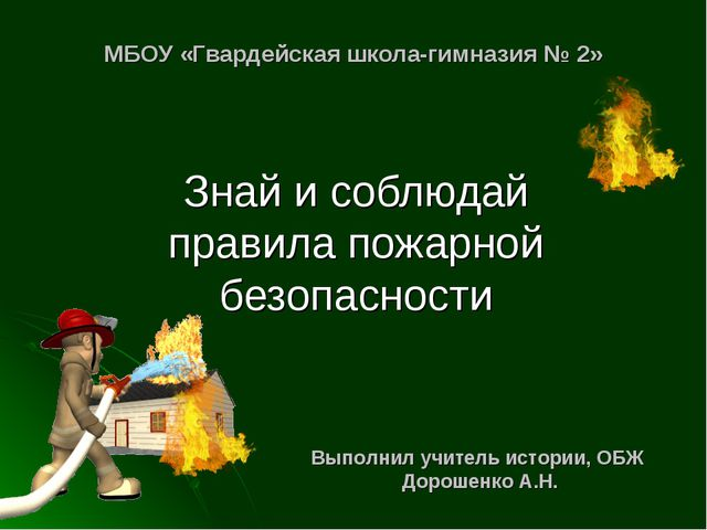 МБОУ «Гвардейская школа-гимназия № 2» Знай и соблюдай правила пожарной безопа...
