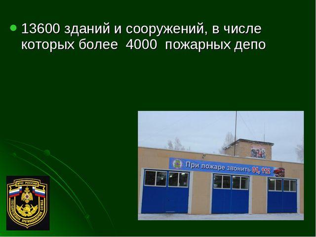 13600 зданий и сооружений, в числе которых более 4000 пожарных депо