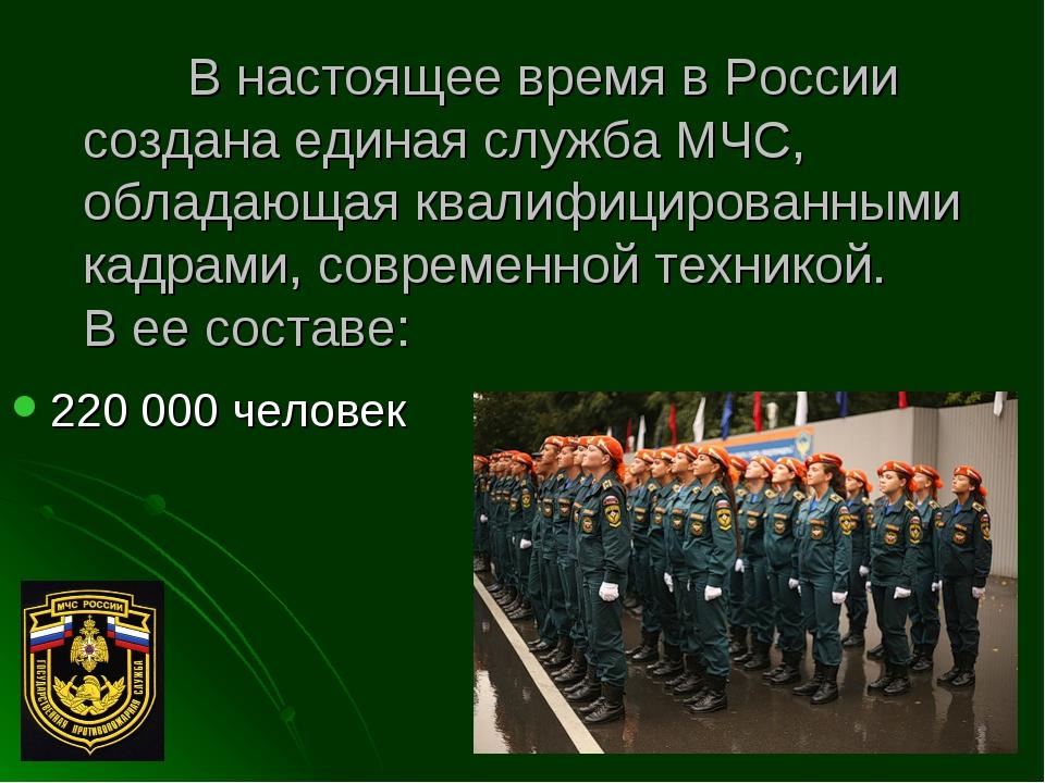 В настоящее время в России создана единая служба МЧС, обладающая квалифициро...