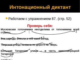 Интонационный диктант Работаем с упражнением 87. (стр. 52) Проверь себя: Моск