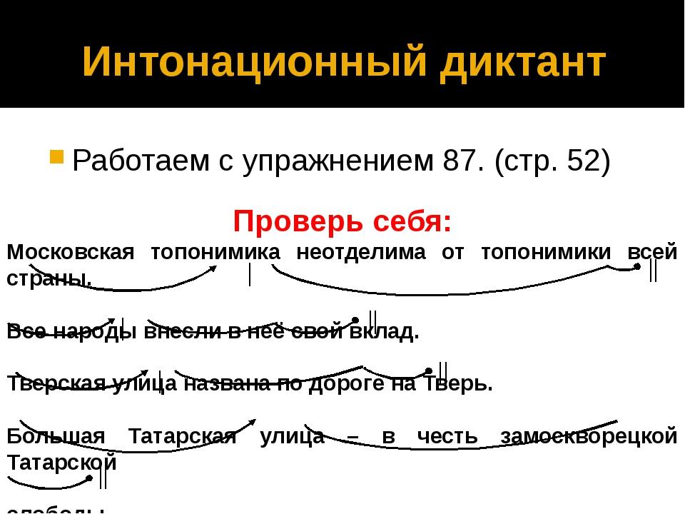 Интонационный диктант Работаем с упражнением 87. (стр. 52) Проверь себя: Моск...