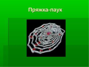 Пряжка-паук