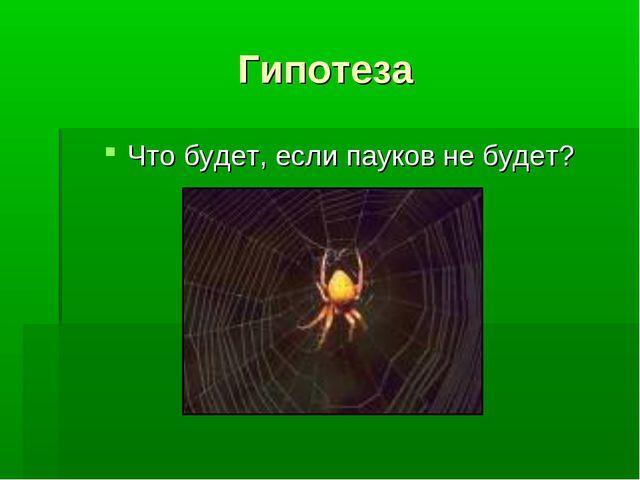 Гипотеза Что будет, если пауков не будет?