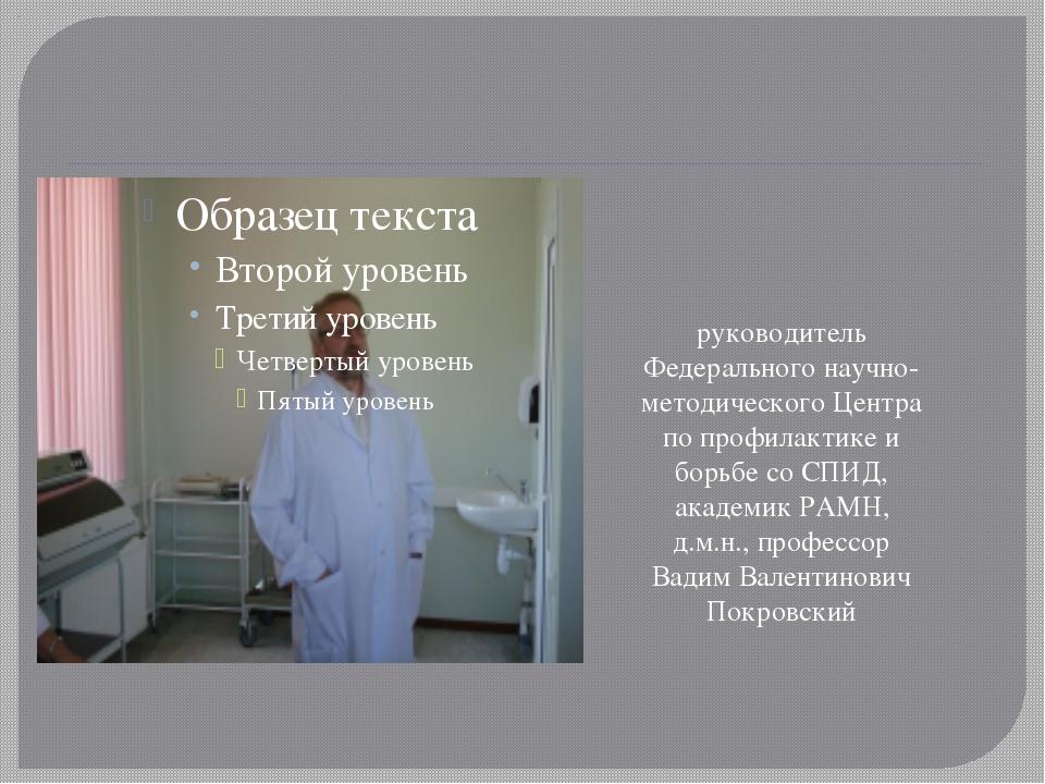 руководитель Федерального научно-методического Центра по профилактике и борь...
