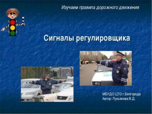 Сигналы регулировщика Изучаем правила дорожного движения МБУДО ЦТО г.Белгород