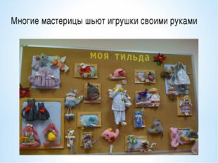 Многие мастерицы шьют игрушки своими руками