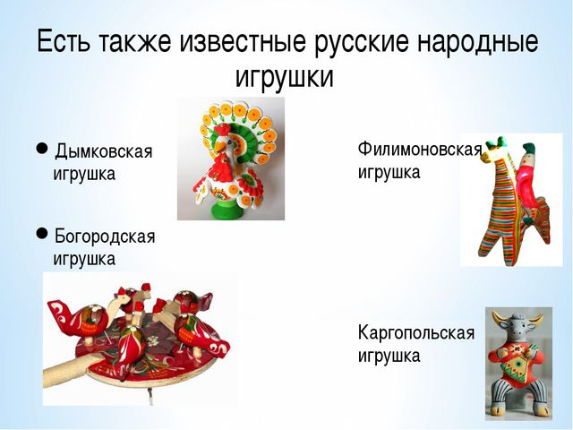Есть также известные русские народные игрушки Дымковская игрушка Богородская...