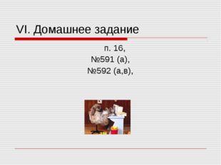 VI. Домашнее задание п. 16, №591 (а), №592 (а,в),