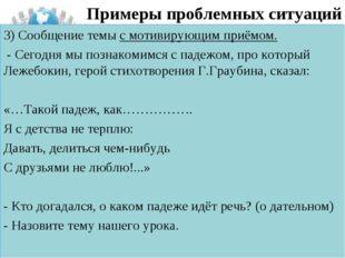 Примеры проблемных ситуаций 3) Сообщение темы с мотивирующим приёмом. - Сегод